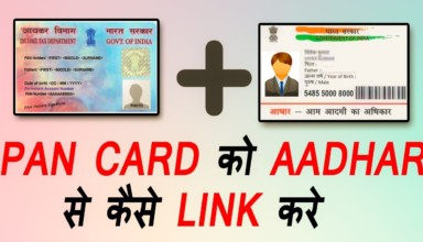 How to link pancard with adhar card