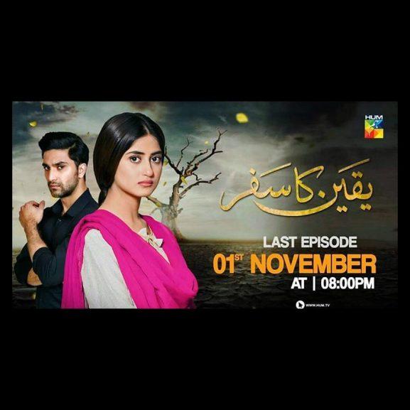 Sajal Ali TV show