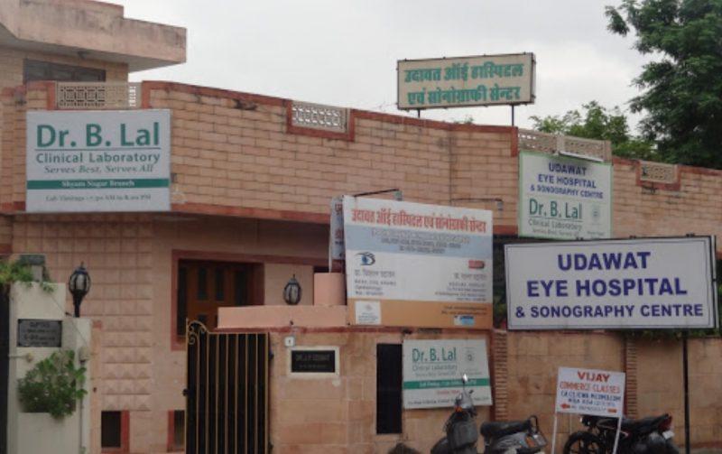 Poona Udawat Memorial Eye Hospital