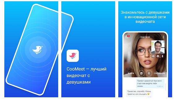 CooMeet: App like Omegle